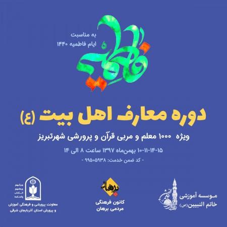 برگزاری دوره معارف اهل بیت (ع) ویژه ۱۰۰۰ معلم قرآنی و پرورشی